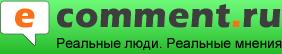 eComment.ru - Главная